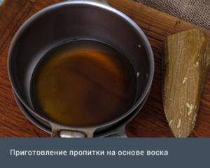 Восковой_антисептик
