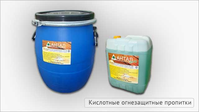 ognezashhitnyie-propitki-kislotnyie