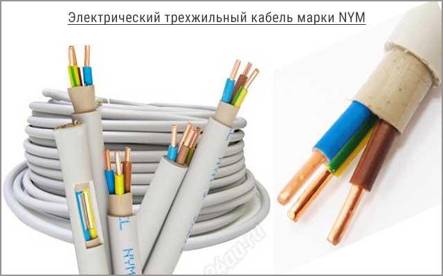 трехжильный электрокабель NYM