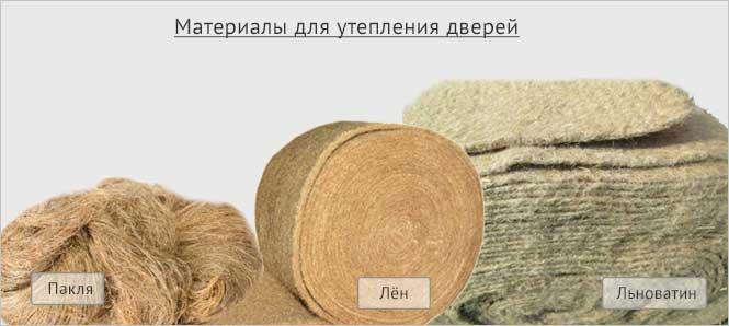 материалы для утепления дверей деревянного дома