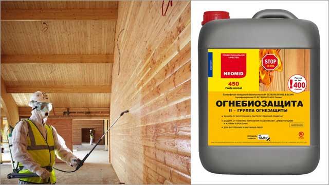 огнезащита деревянных конструций