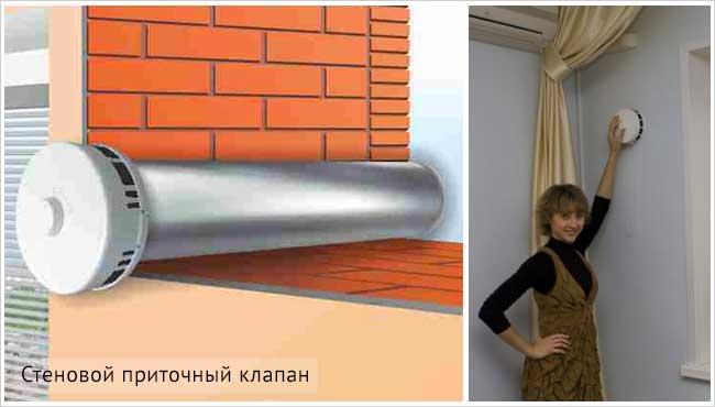 stenovoy-pritochnyiy-klapan